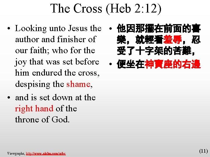 The Cross (Heb 2: 12) • Looking unto Jesus the • 他因那擺在前面的喜 author and