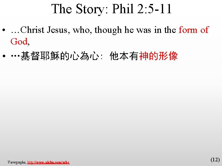The Story: Phil 2: 5 -11 • …Christ Jesus, who, though he was in