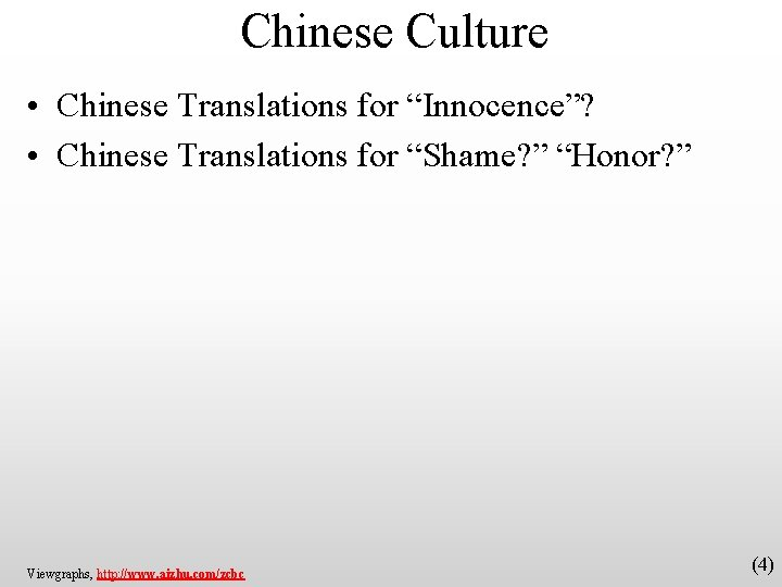 """Chinese Culture • Chinese Translations for """"Innocence""""? • Chinese Translations for """"Shame? """" """"Honor?"""