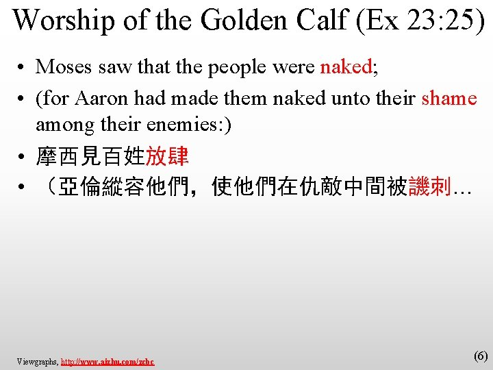 Worship of the Golden Calf (Ex 23: 25) • Moses saw that the people