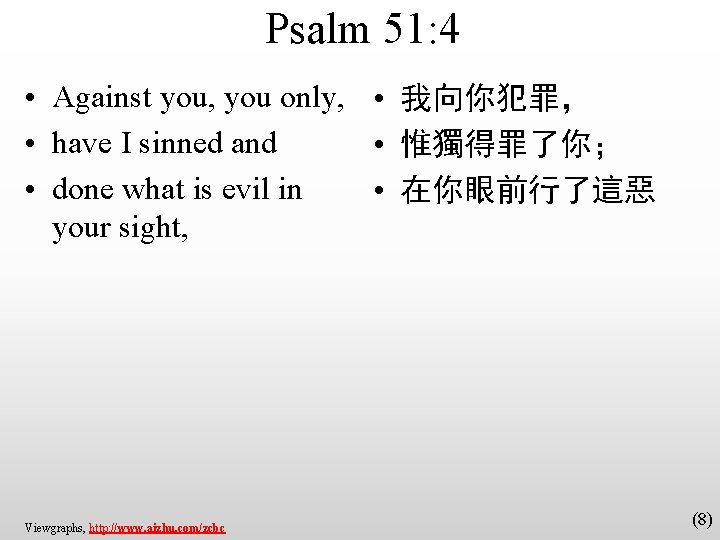 Psalm 51: 4 • Against you, you only, • 我向你犯罪, • have I sinned