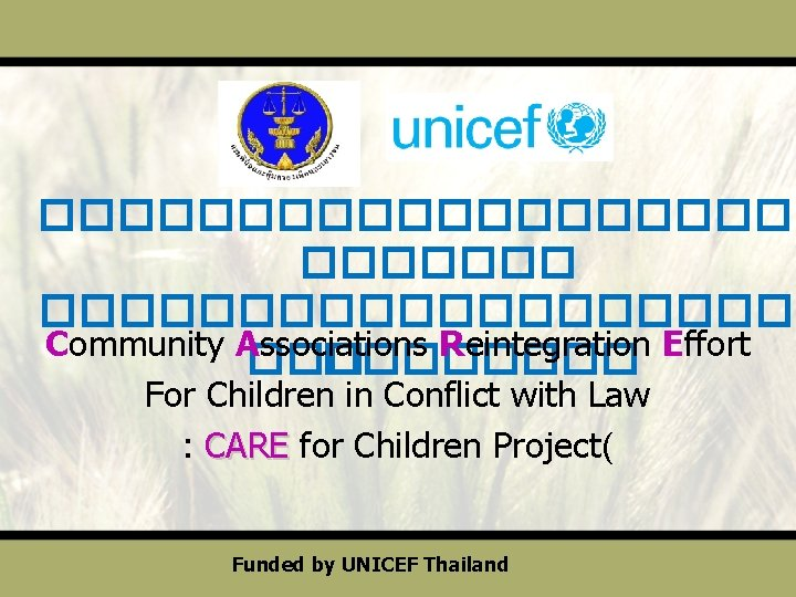 �������������� Community Associations Reintegration Effort �������� For Children in Conflict with Law : CARE