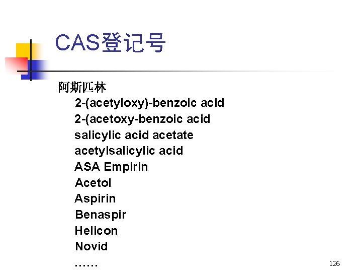 CAS登记号 阿斯匹林 2 -(acetyloxy)-benzoic acid 2 -(acetoxy-benzoic acid salicylic acid acetate acetylsalicylic acid ASA