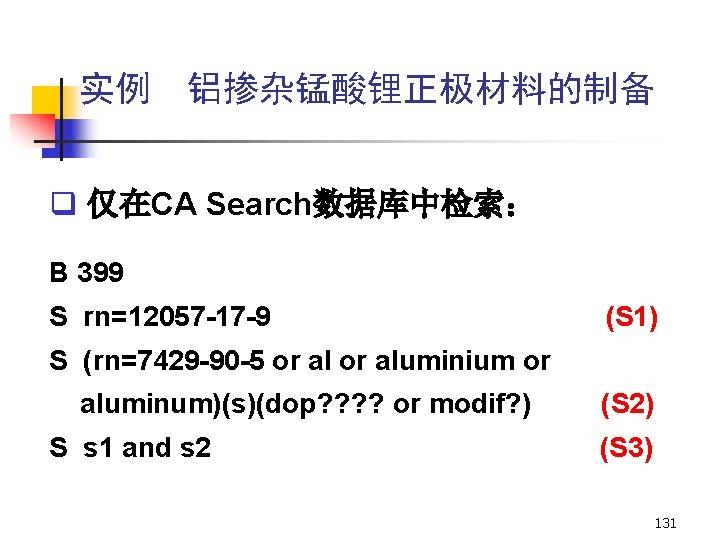 实例 铝掺杂锰酸锂正极材料的制备 q 仅在CA Search数据库中检索: B 399 S rn=12057 -17 -9 (S 1) S