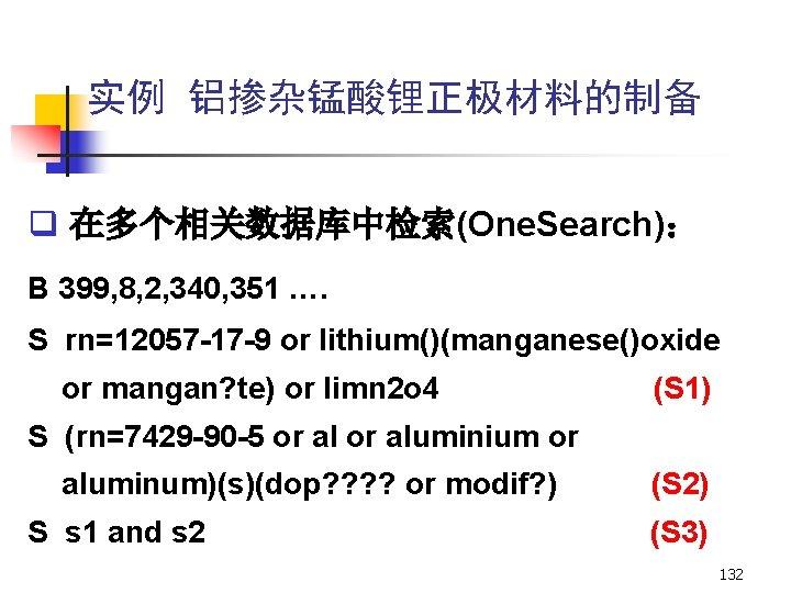实例 铝掺杂锰酸锂正极材料的制备 q 在多个相关数据库中检索(One. Search): B 399, 8, 2, 340, 351 …. S rn=12057