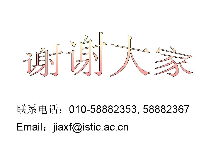 联系电话: 010 -58882353, 58882367 Email:jiaxf@istic. ac. cn