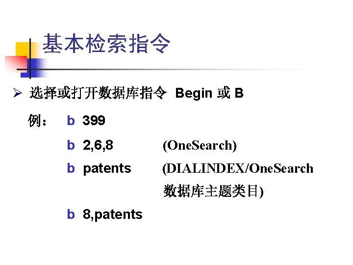 基本检索指令 Ø 选择或打开数据库指令 Begin 或 B 例: b 399 b 2, 6, 8 (One.