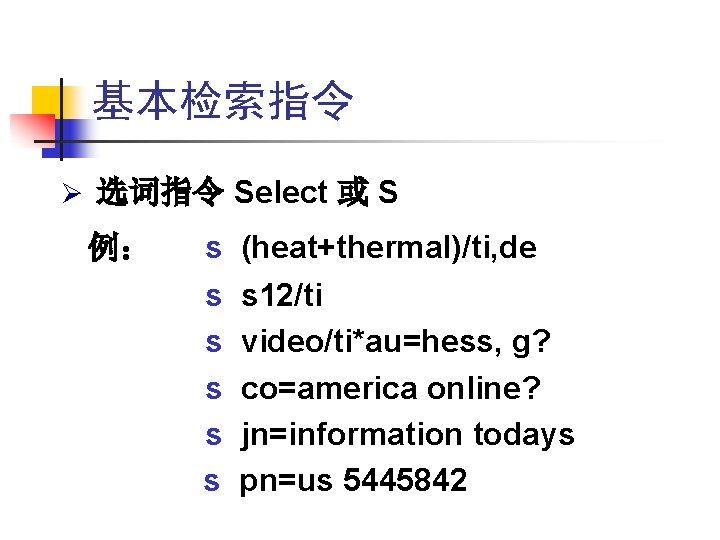 基本检索指令 Ø 选词指令 Select 或 S 例: s (heat+thermal)/ti, de s s s 12/ti