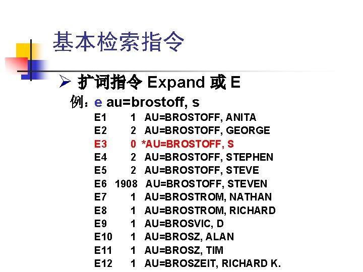 基本检索指令 Ø 扩词指令 Expand 或 E 例:e au=brostoff, s E 1 1 E 2