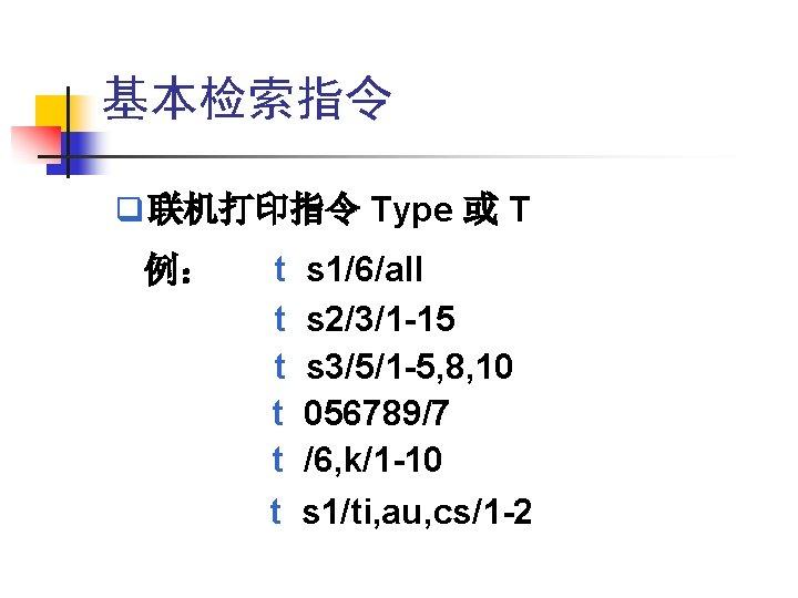 基本检索指令 q 联机打印指令 Type 或 T 例: t t t s 1/6/all s 2/3/1