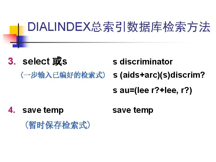 DIALINDEX总索引数据库检索方法 3. select 或s s discriminator (一步输入已编好的检索式) s (aids+arc)(s)discrim? s au=(lee r? +lee, r?