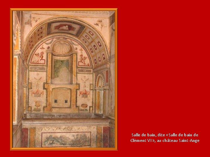 Salle de bain, dite «Salle de bain de Clément VII» , au château Saint-Ange