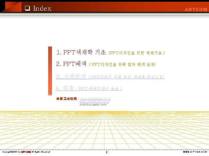 q Index ARTCOM 1. PPT색채학 기초 (PPT디자인을 위한 색채기초 ) 2. PPT배색 ( PPT디자인을