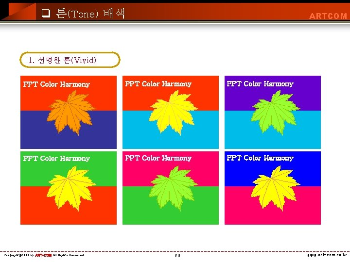 q 톤(Tone) 배색 ARTCOM 1. 선명한 톤(Vivid) PPT Color Harmony PPT Color Harmony Copyright©