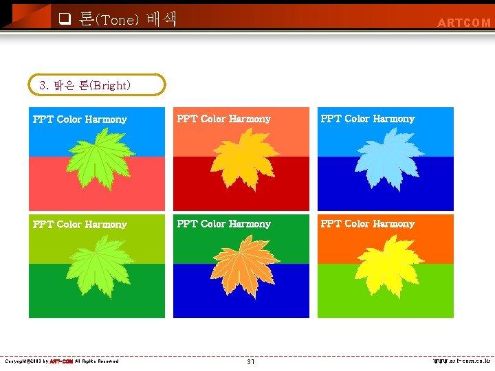 q 톤(Tone) 배색 ARTCOM 3. 밝은 톤(Bright) PPT Color Harmony PPT Color Harmony Copyright©
