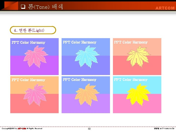 q 톤(Tone) 배색 ARTCOM 4. 연한 톤(Light) PPT Color Harmony PPT Color Harmony Copyright©