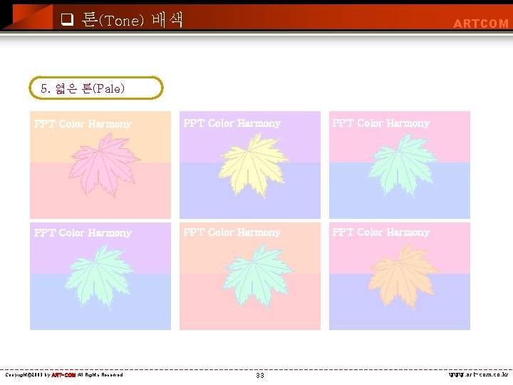 q 톤(Tone) 배색 ARTCOM 5. 엷은 톤(Pale) PPT Color Harmony PPT Color Harmony Copyright©