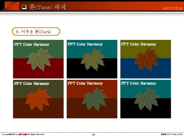 q 톤(Tone) 배색 ARTCOM 6. 어두운 톤(Dark) PPT Color Harmony PPT Color Harmony Copyright©