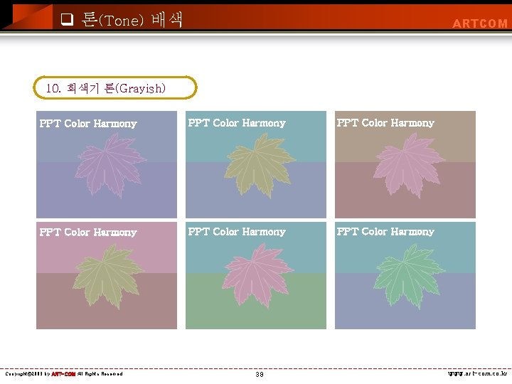 q 톤(Tone) 배색 ARTCOM 10. 회색기 톤(Grayish) PPT Color Harmony PPT Color Harmony Copyright©
