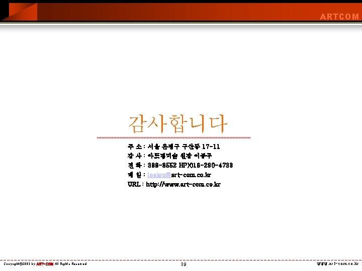 ARTCOM 감사합니다 주 소 : 서울 은평구 구산동 17 -11 강 사 : 아트컴미술