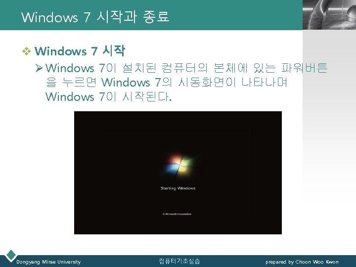 Windows 7 시작과 종료 LOGO v Windows 7 시작 Ø Windows 7이 설치된 컴퓨터의
