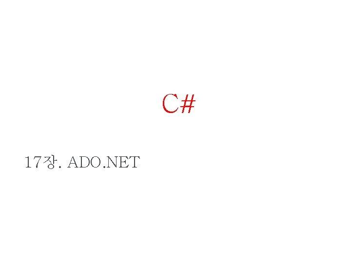 C# 17장. ADO. NET