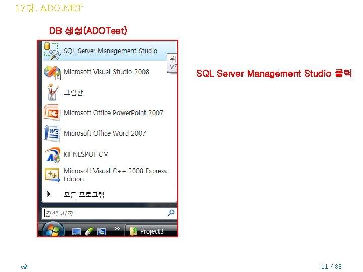 17장. ADO. NET DB 생성(ADOTest) SQL Server Management Studio 클릭 c# 11 / 33