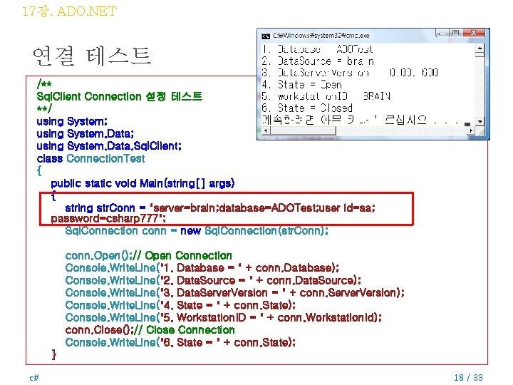 17장. ADO. NET 연결 테스트 /** Sql. Client Connection 설정 테스트 **/ using System;