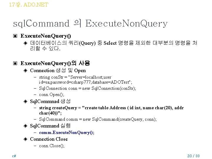17장. ADO. NET sql. Command 의 Execute. Non. Query ▣ Execute. Non. Query() ◈