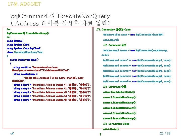 17장. ADO. NET sql. Command 의 Execute. Non. Query ( Address 테이블 생성후 자료