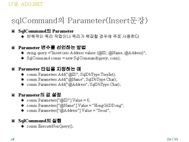 17장. ADO. NET sql. Command의 Parameter(Insert문장) ▣ Sql. Command의 Parameter ◈ ▣ Parameter 변수를