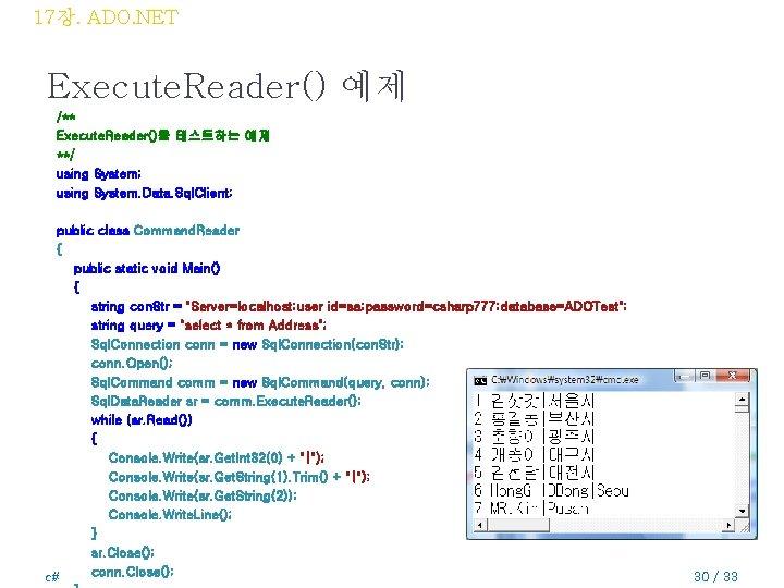 17장. ADO. NET Execute. Reader() 예제 /** Execute. Reader()를 테스트하는 예제 **/ using System;