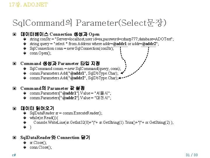 17장. ADO. NET Sql. Command의 Parameter(Select문장) ▣ 데이터베이스 Connection 생성과 Open ◈ ◈ ▣
