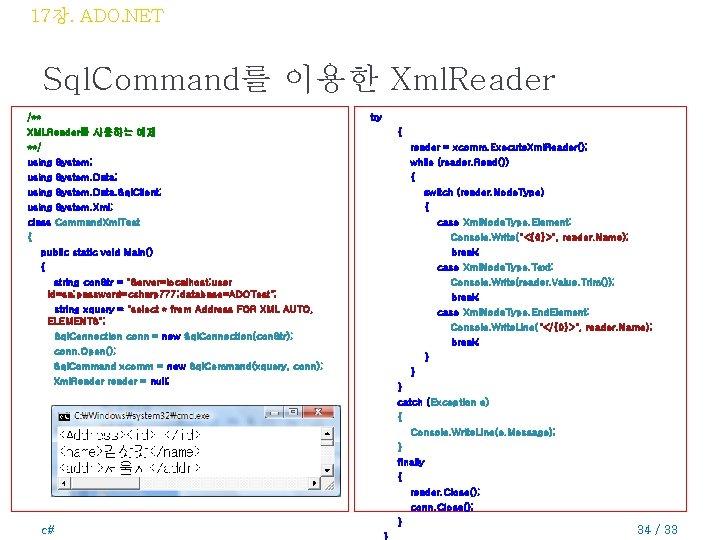 17장. ADO. NET Sql. Command를 이용한 Xml. Reader /** XMLReader를 사용하는 예제 **/ using