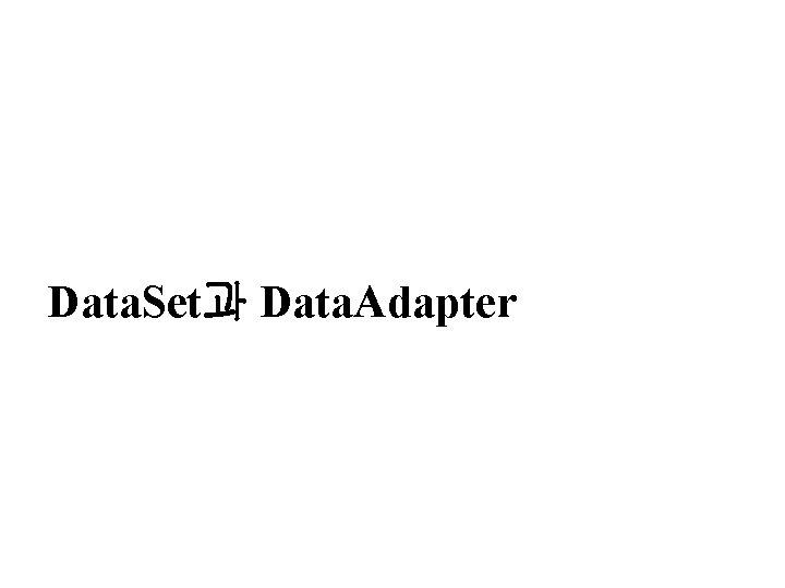 Data. Set과 Data. Adapter