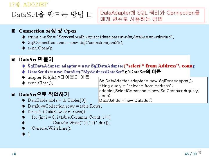 17장. ADO. NET Data. Set을 만드는 방법 II ▣ Connection 생성 및 Open ◈