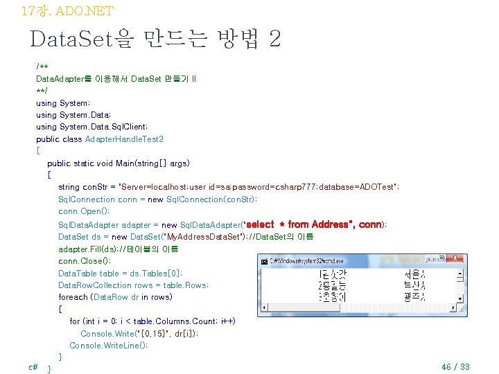 17장. ADO. NET Data. Set을 만드는 방법 2 /** Data. Adapter를 이용해서 Data. Set