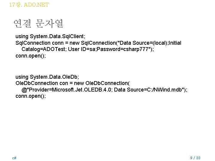 17장. ADO. NET 연결 문자열 using System. Data. Sql. Client; Sql. Connection conn =