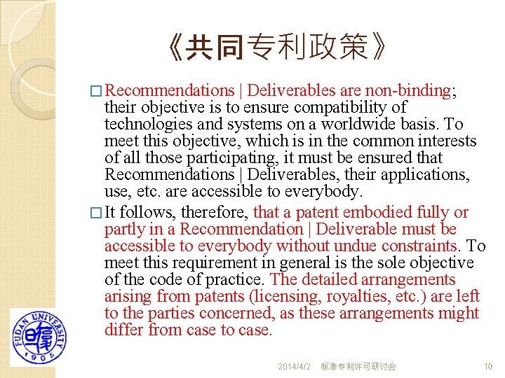 《共同专利政策》 � Recommendations   Deliverables are non-binding; their objective is to ensure compatibility of