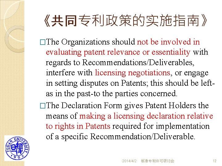 《共同专利政策的实施指南》 �The Organizations should not be involved in evaluating patent relevance or essentiality with