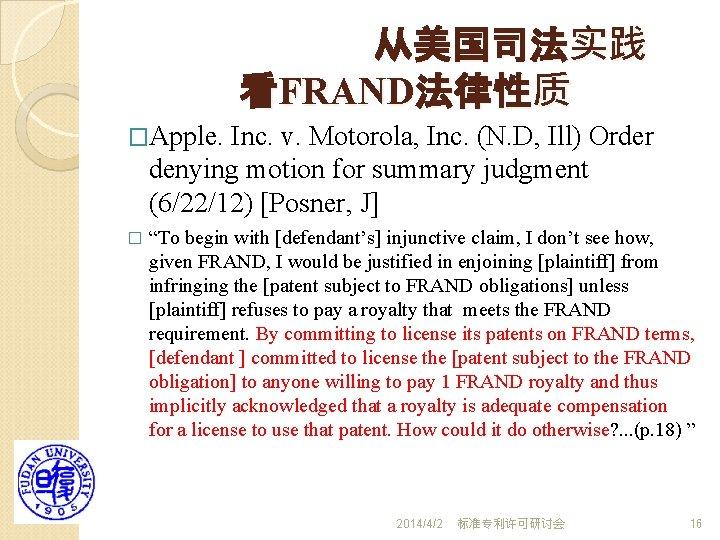 从美国司法实践 看FRAND法律性质 �Apple. Inc. v. Motorola, Inc. (N. D, Ill) Order denying motion for