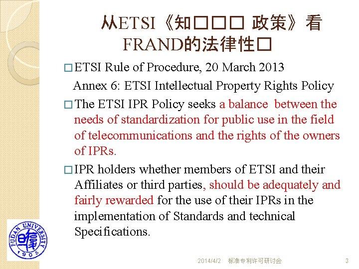 从ETSI《知��� 政策》看 FRAND的法律性� � ETSI Rule of Procedure, 20 March 2013 Annex 6: ETSI