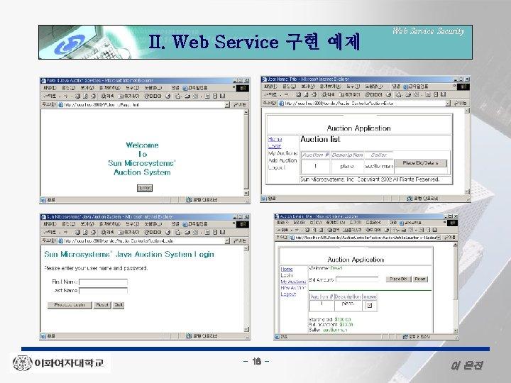 II. Web Service 구현 예제 - 16 - Web Service Security 이 은진
