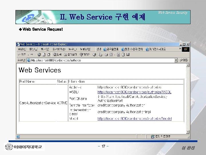 II. Web Service 구현 예제 Web Service Security u. Web Service Request - 17