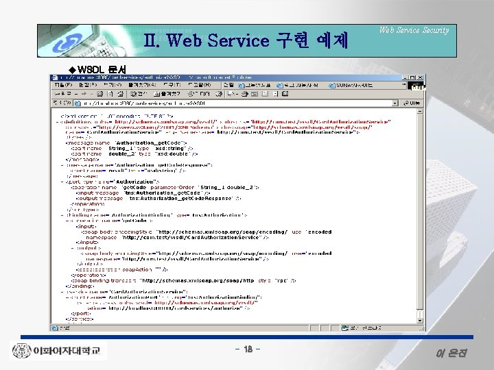 II. Web Service 구현 예제 Web Service Security u. WSDL 문서 - 18 -