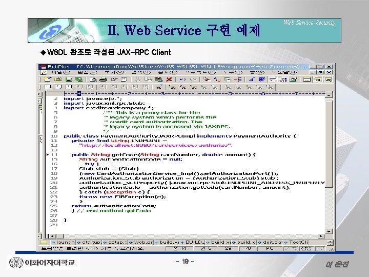 II. Web Service 구현 예제 Web Service Security u. WSDL 참조로 작성된 JAX-RPC Client