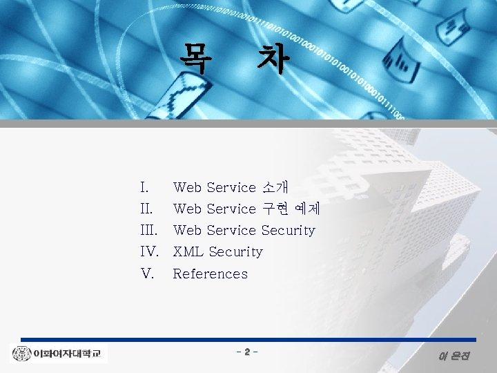 Web Service Security 목 차 I. Web Service 소개 II. Web Service 구현 예제