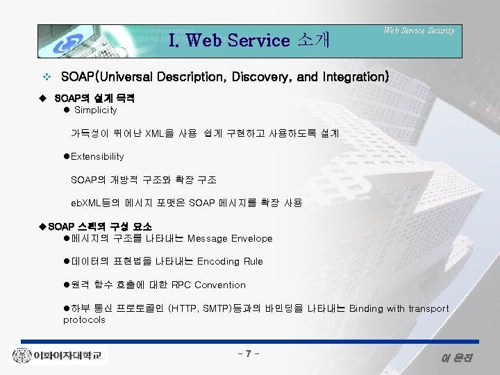 I. Web Service 소개 v Web Service Security SOAP(Universal Description, Discovery, and Integration) u
