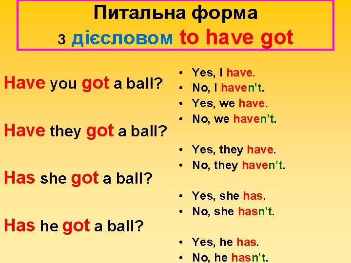 Питальна форма з дієсловом to have got Have you got a ball? Have they
