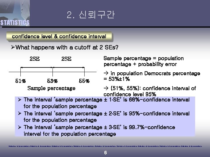 STATISTICS 2. 신뢰구간 confidence level & confidence interval ØWhat happens with a cutoff at